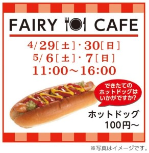 201704_fairy_living_omote_B4