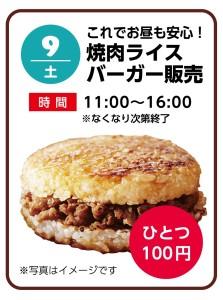 1109焼肉バーガー