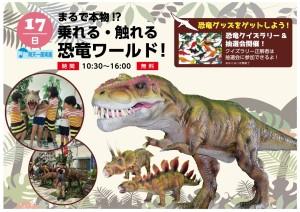 1117恐竜