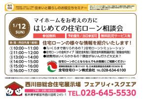 0112住宅ローン相談会
