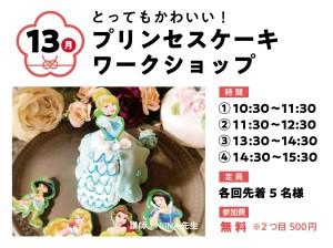 0113プリンセスケーキ