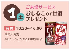 0201おしるこ甘酒