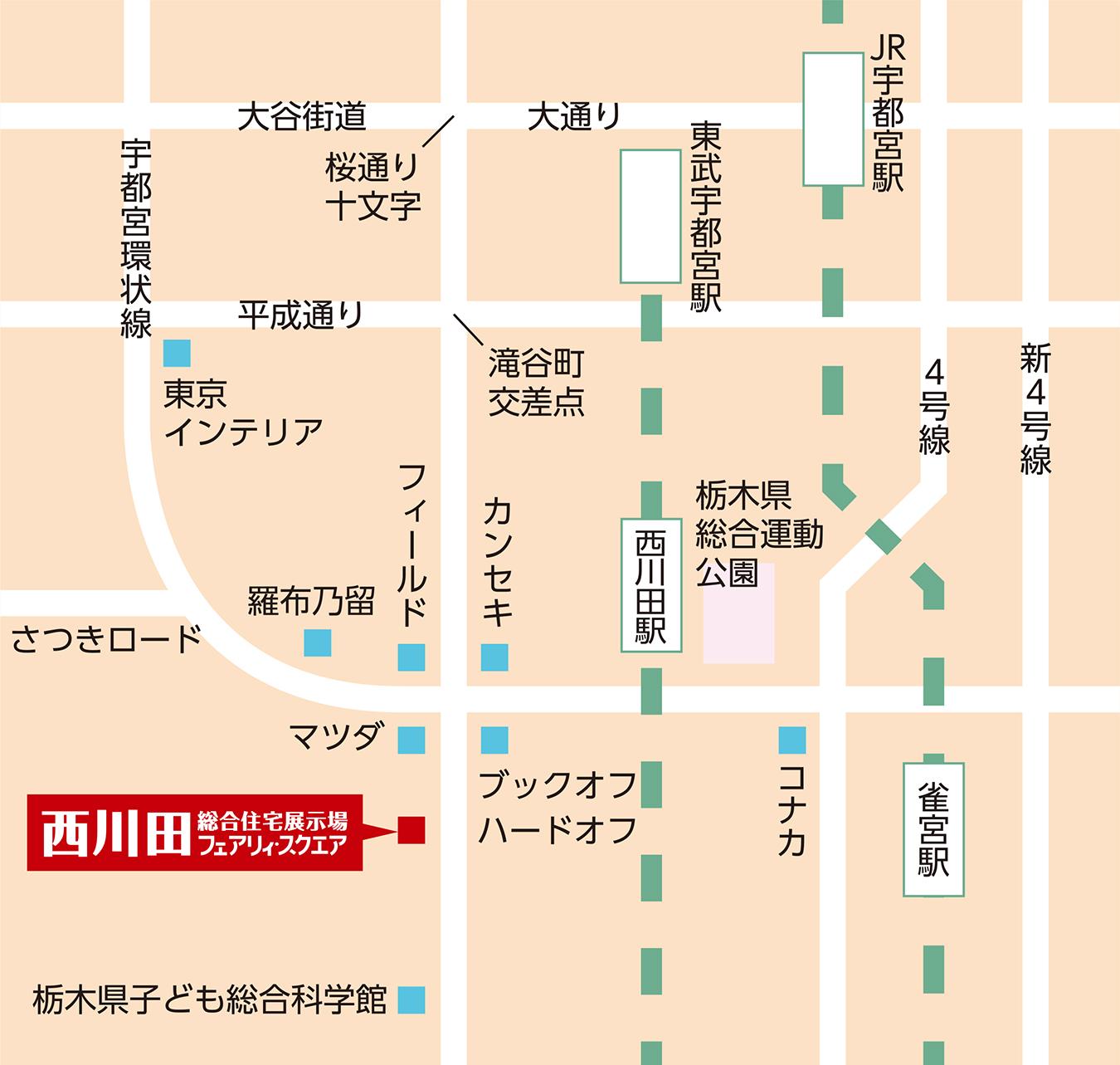 フェアリィ・スクエア 西川田総合住宅展示場 ご案内図