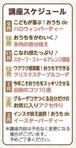 201610_フェアリィ_裏