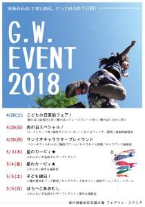 2018GW宣伝
