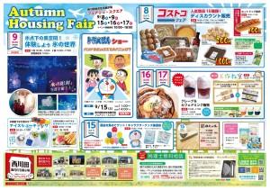 201809_fairy_shimotsuke_omote2_B3ol