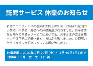 託児サービス休業(コロナ)