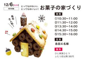 20201206_event_okashi