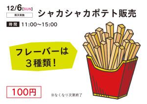 20201206_event_syakasyaka