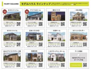 202102ハウスメーカーラインナップ