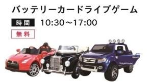 0320バッテリーカー
