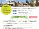3月イベント情報&マルシェ出店者募集案内!