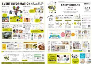 202106_fairy_shimotsuke_omote_B3
